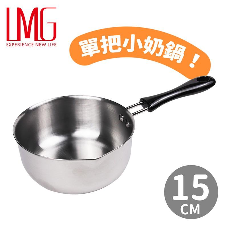 【LMG】台灣製單把小湯鍋-15cm
