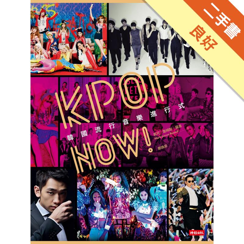 KPOP NOW 韓國流行音樂進行式 [二手書_良好] 8747