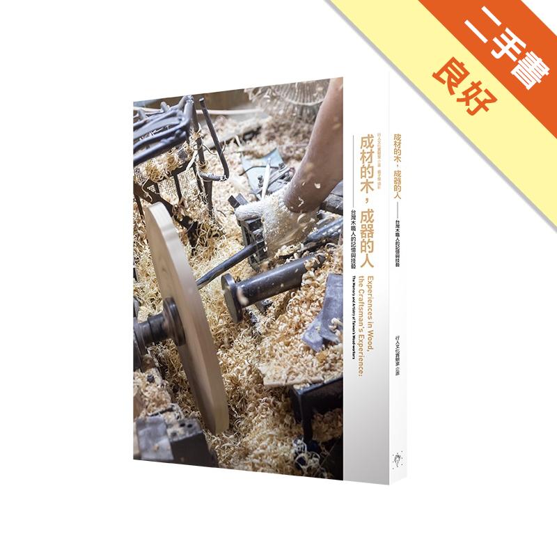 成材的木,成器的人:台灣木職人的記憶與技藝 [二手書_良好] 2200