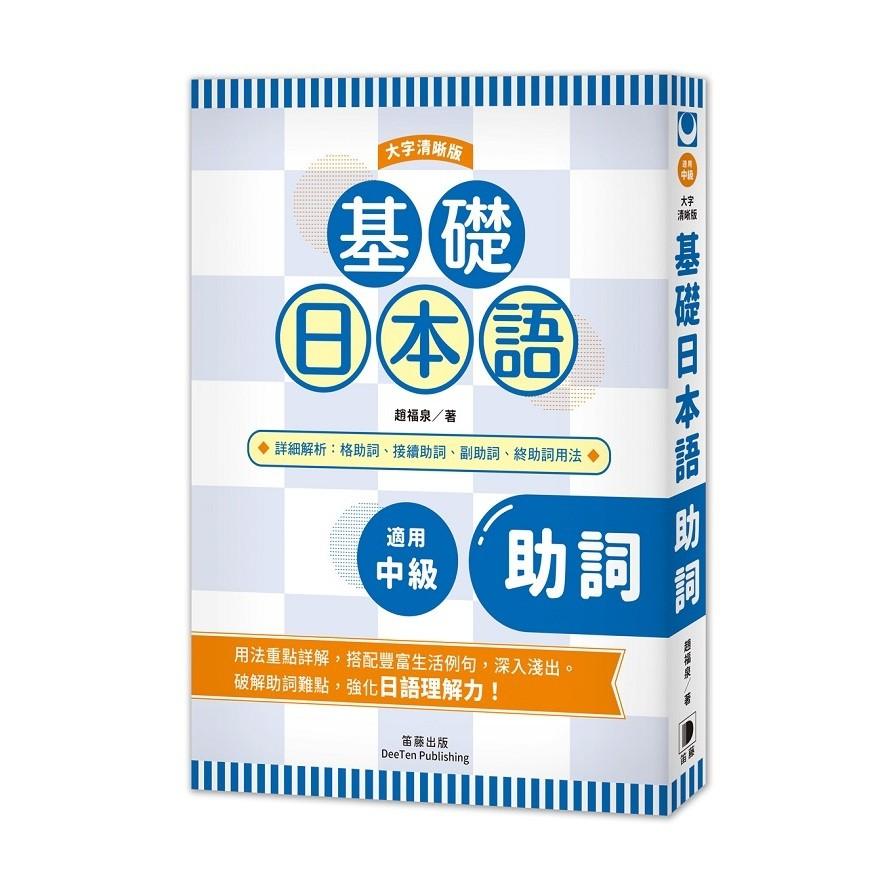 基礎日本語助詞(大字清晰版)