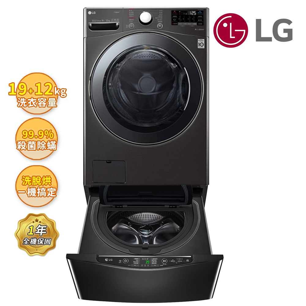 LG樂金 WD-S19VBS+WT-D250HB TWINWash雙能洗19+2.5公斤蒸洗脫烘滾筒洗衣機
