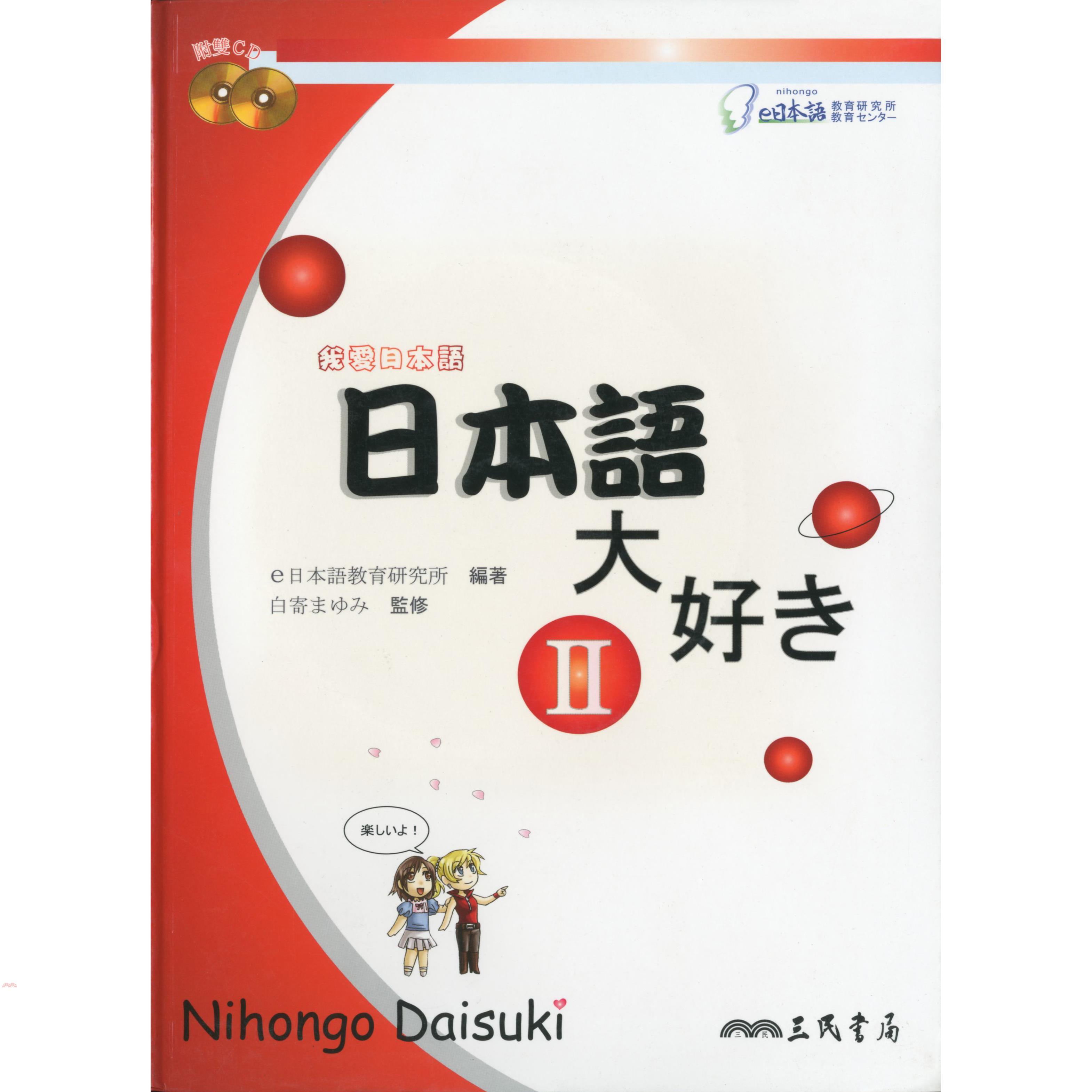 《三民》日本語大好き:我愛日本語Ⅱ(附CD)(精裝)[79折]