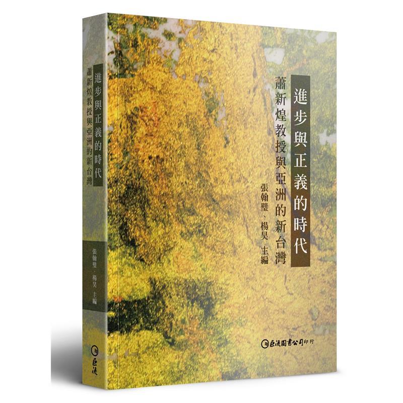 進步與正義的時代:蕭新煌教授與亞洲的新台灣[85折]11100911053