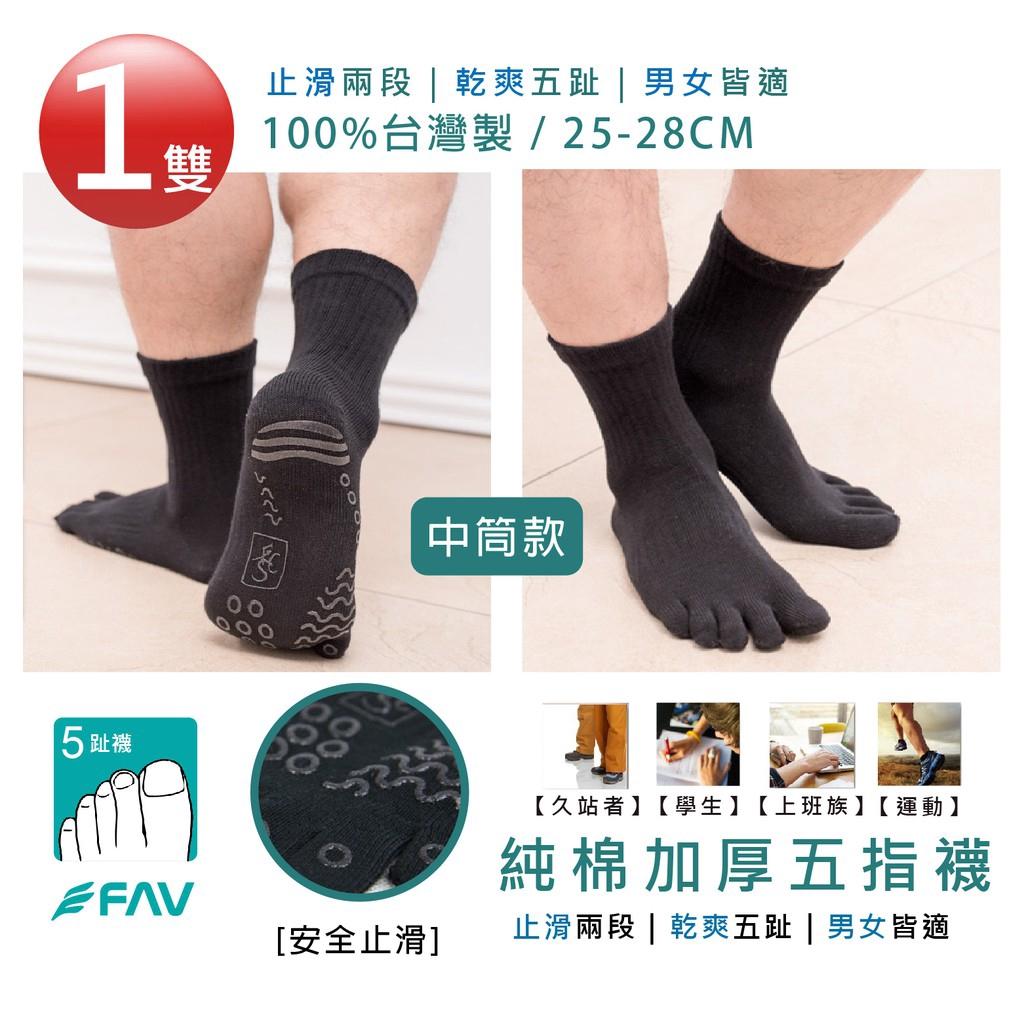 FAV 止滑矽膠厚五趾襪 (多雙組) 止滑襪 精梳棉 男襪 短襪 五指襪 AMG977 977-1 977-2 廠商直送