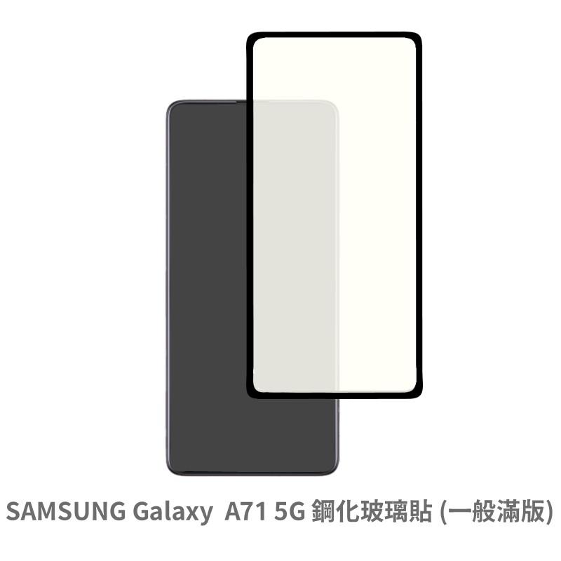 Samsung Galaxy A71 5G 鋼化玻璃貼(一般滿版) 保護貼 玻璃貼 抗防爆 鋼化玻璃膜