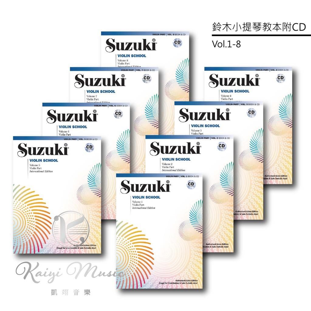 鈴木小提琴教本附CD Vol.1-8【Kaiyi Music】Suzuki Violin Book&CD Vol.1-8
