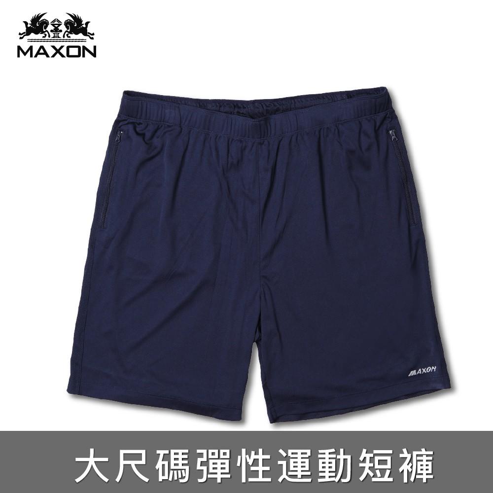 【MAXON】台灣製大尺碼深藍輕薄抽繩機能排汗彈性運動短褲2XL~5XL 加大尺碼 50腰 免運 超取 拉鍊口袋 藍色