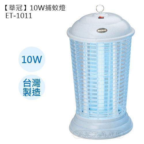 【華冠】10W 特大電擊網捕蚊燈 ET-1011 免運
