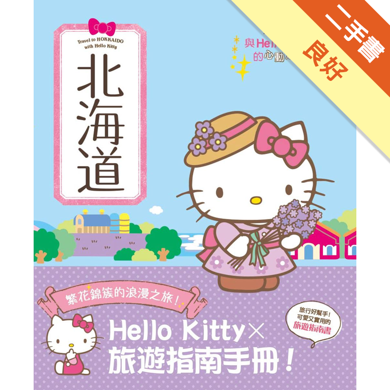 與Hello Kitty的心動之旅 北海道 [二手書_良好] 8292