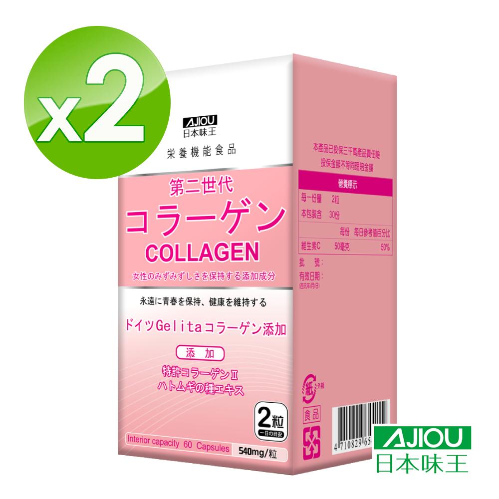 [日本味王] 第二代膠原蛋白 (60粒/瓶)*2瓶