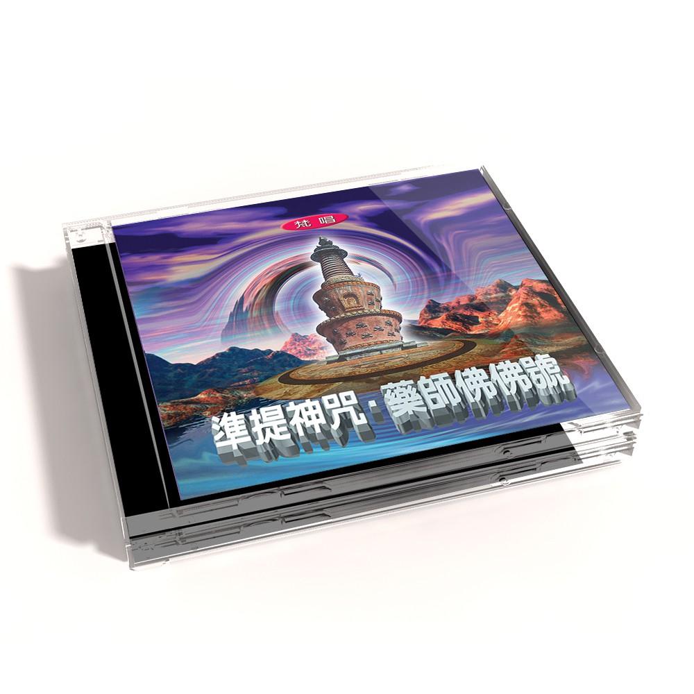 【新韻傳音】準提神咒/藥師佛佛號(梵唱) CD MSPCD-1013