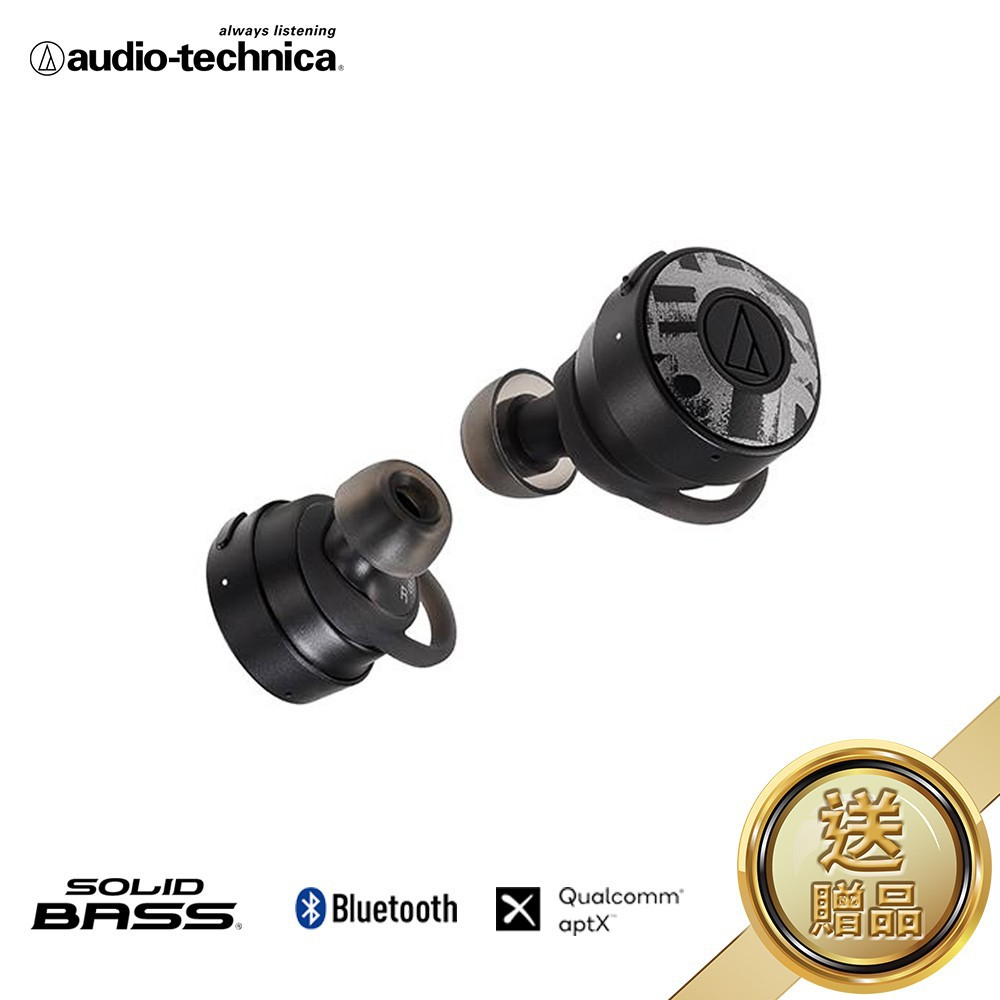 【鐵三角】ATH-CKS5TW LTD真無線 無線耳機 藍牙耳機 限量聯名款 送收納包+USB