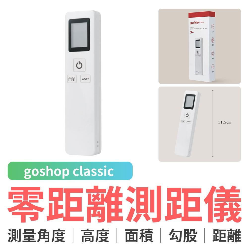 goshop classic 零距離 GC 雷射測距儀 測距儀 測距離 精準測量 皮尺 捲尺 單位換算 量身高