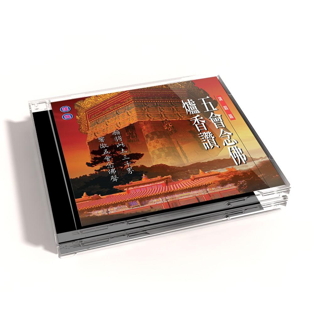 【新韻傳音】五會念佛 /爐香讚 國語演唱版 CD MSPCD-1019