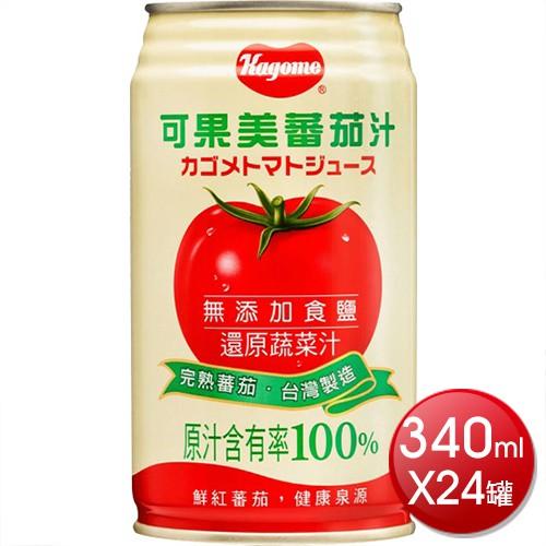 箱購 可果美蕃茄汁 340mlx24罐(無鹽)[大買家]