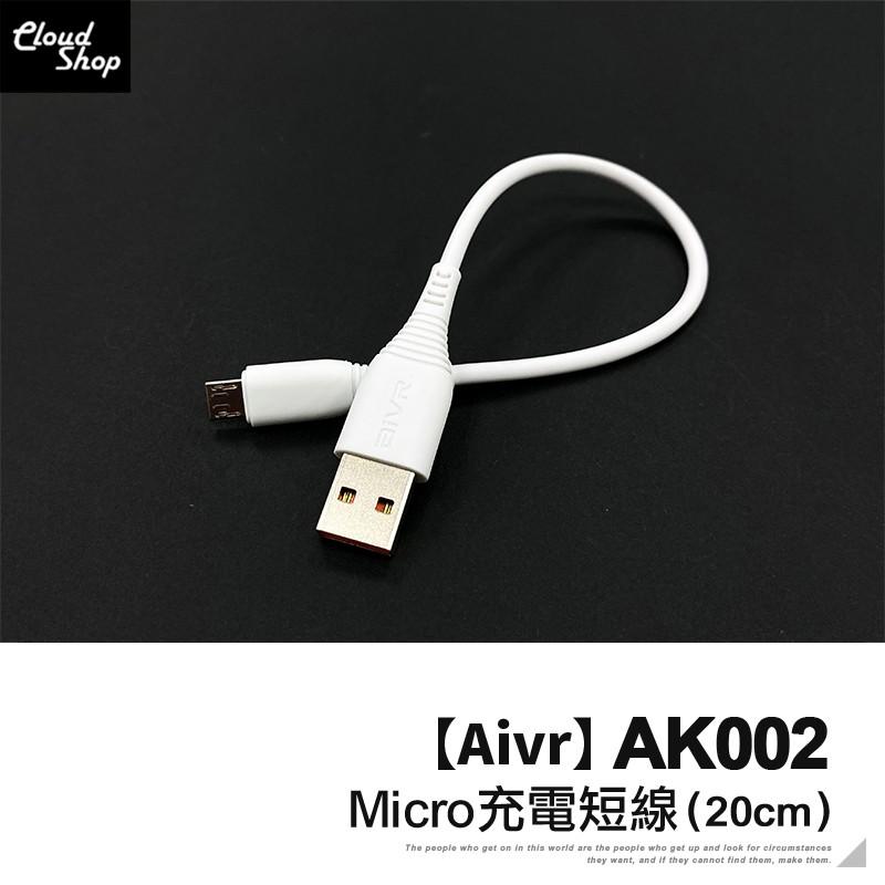 Micro USB 20CM 充電線 Aivr AK002 5V 3A 充電線 傳輸線 充電短線 充電數據線