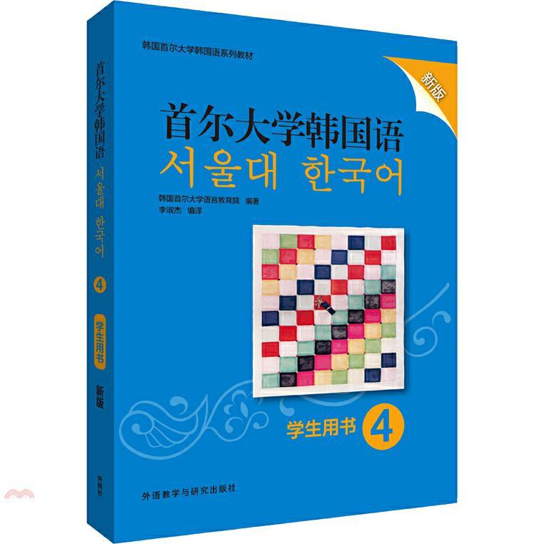 首爾大學韓國語4(學生用書)(新版)(簡體書)[77折]
