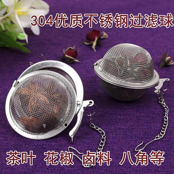 泡茶球茶包濾茶器不銹鋼茶漏茶葉過濾器創意調料球泡茶器茶濾泡茶球濾網 【618 大促】