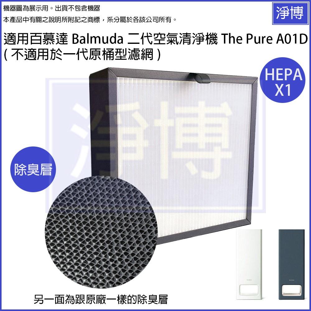 適用百慕達Balmuda第二代空氣清淨機The Pure A01D替換用2合1高效含活性碳HEPA濾網心