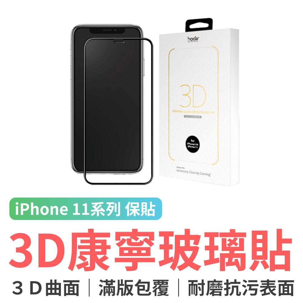 HODA 3D康寧玻璃貼 3D高透光 iPhone11 6.1吋 Pro 5.8吋 Max 6.5吋 3D玻璃貼