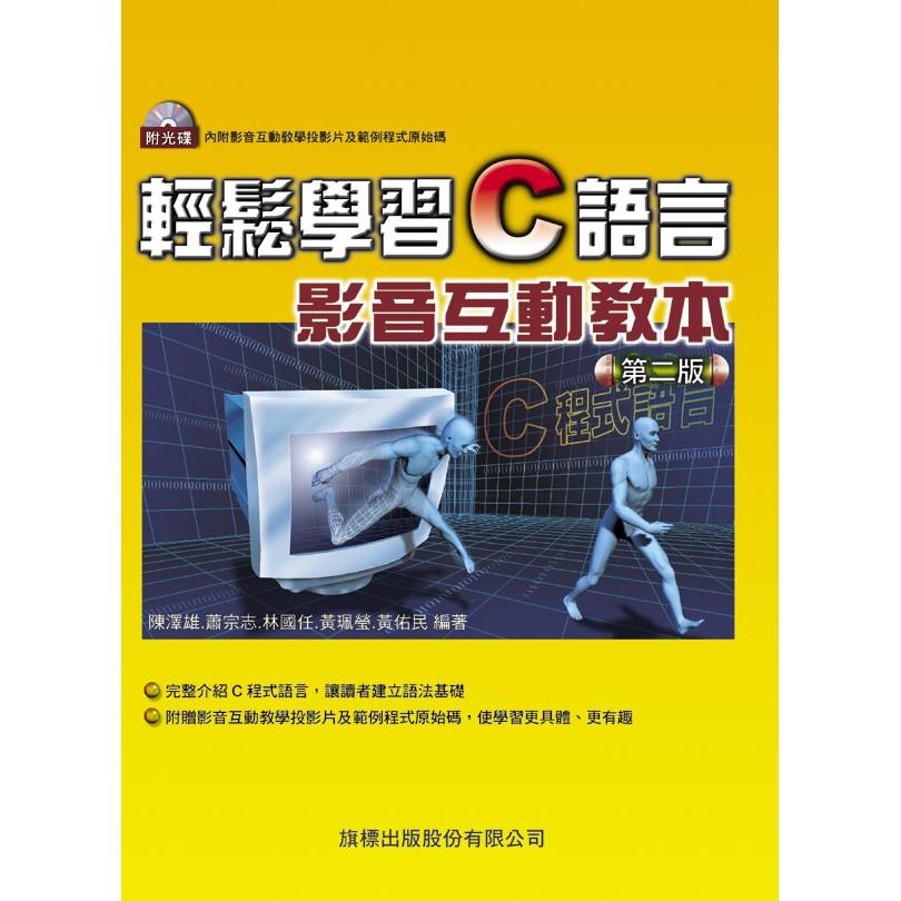 輕鬆學習C語言-影音互動教本第2版(附CD)F7853A