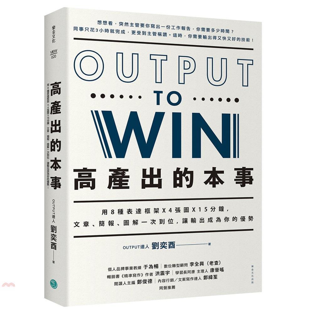 《樂金文化》高產出的本事:用8種表達框架╳4張圖╳15分鐘,文章、簡報,圖解一次到位,讓輸出成為你的優勢[79折]