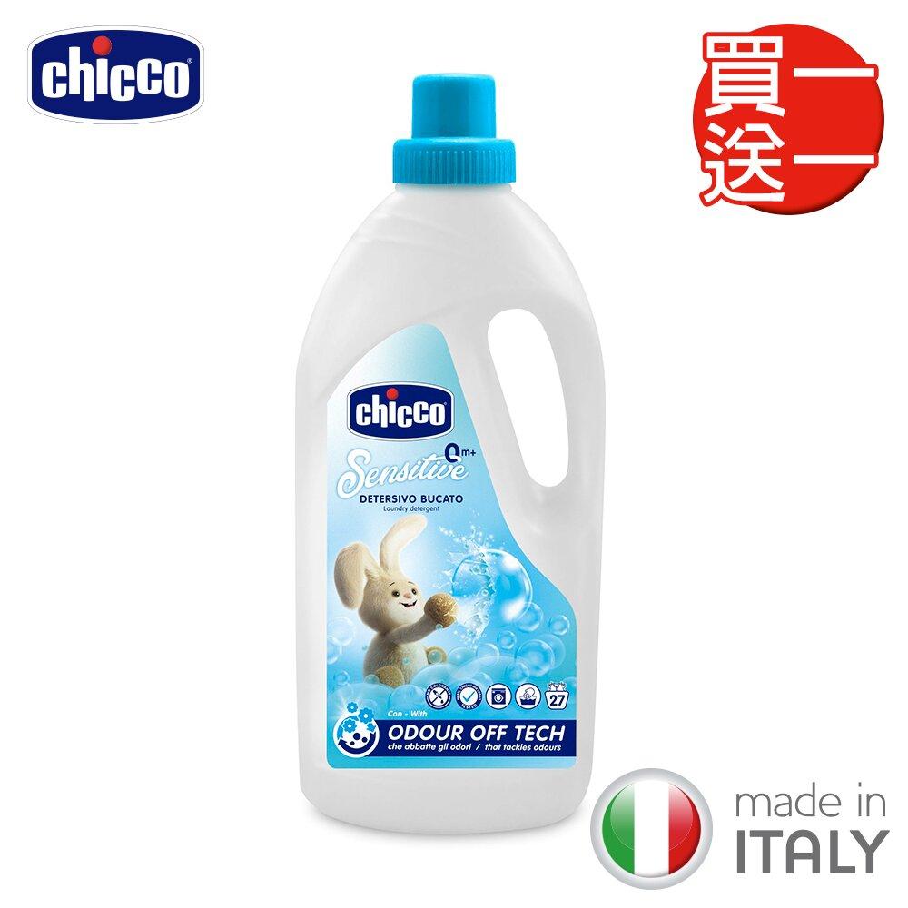【買一送一】chicco-超濃縮嬰兒洗衣精(升級版)1.5L