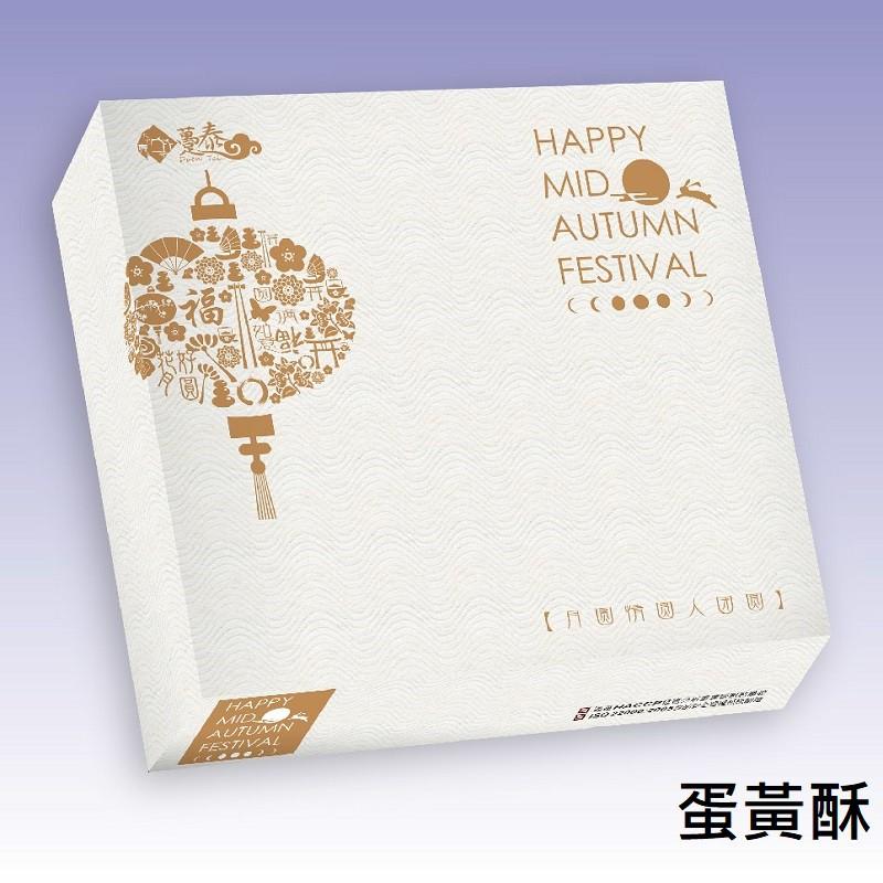 躉泰名品蛋黃酥9入盒裝