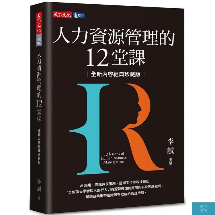 (天下)人力資源管理的12堂課(全新內容經典珍藏版)