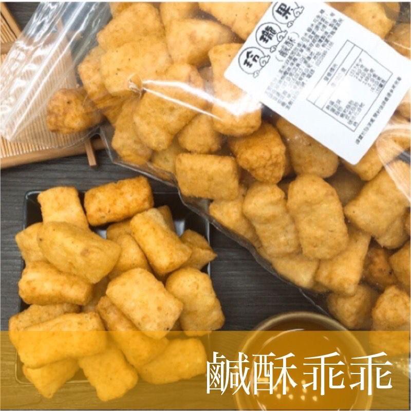 【古早味專區】鹹酥玲瓏果乖乖 120公克裝