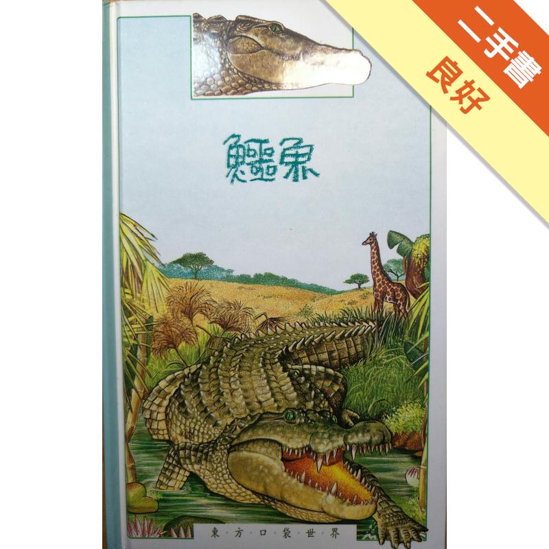 鱷魚 [二手書_良好] 1975