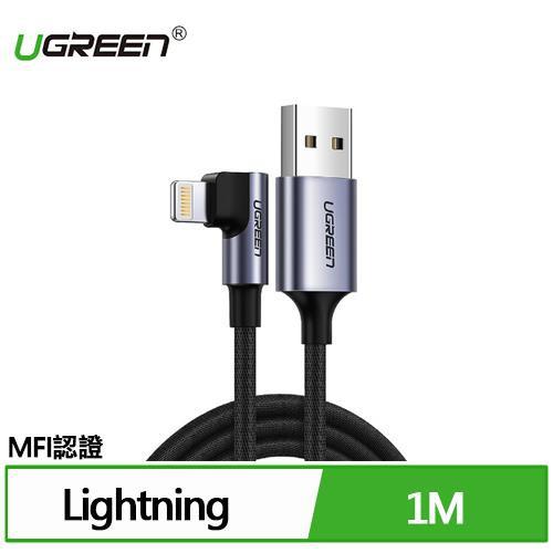 UGREEN 綠聯 iPhone快充電競線 1M MFi Lightning to USB傳輸線