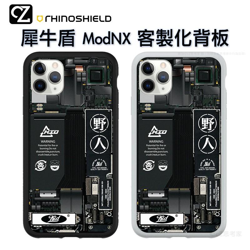 犀牛盾 KID Mod NX 客製化透明背板 i12 i11 Pro ixs max ixr 8 SE2 透視KID野人