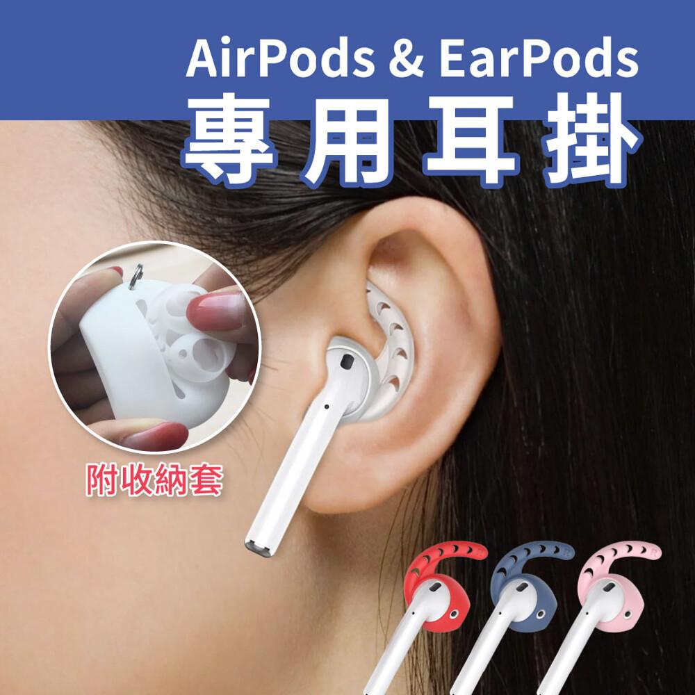 附收納套 ahastyle earhooks airpods&earpods 專用耳掛