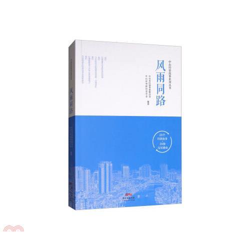 《廣東人民出版社》風雨同路(簡體書)[75折]