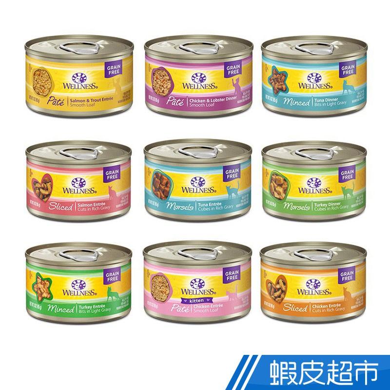 Wellness-全方位主食貓罐x24罐 肉醬雞肉龍蝦 鮭魚鱒魚 幼貓成長 厚切鮪魚 彈牙鮭魚