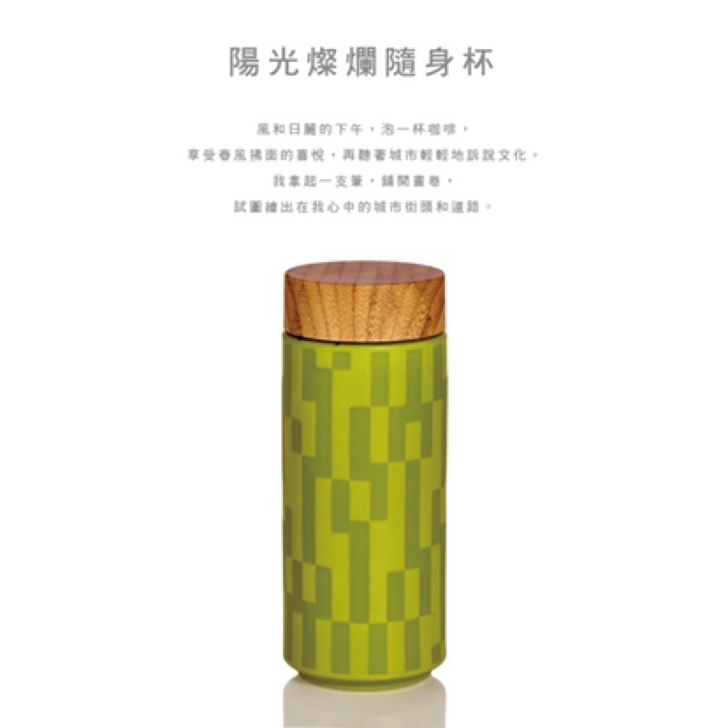 ACERA 乾唐軒活瓷 | 陽光燦爛隨身杯 / 大 / 特雙 / 仿木紋蓋 現貨+預購 [收藏天地]
