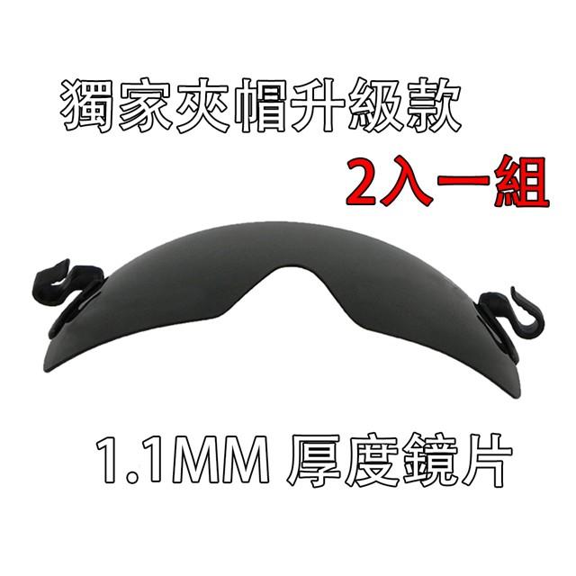 【Docomo】獨家夾帽式1.1MM厚度偏光太陽眼鏡 各種帽體專用 頂級100%偏光抗UV400可掀設計