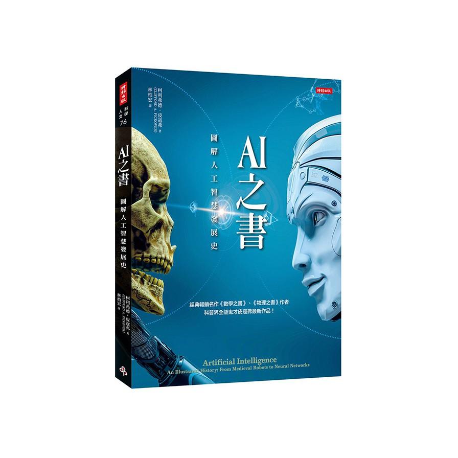 AI之書(圖解人工智慧發展史)