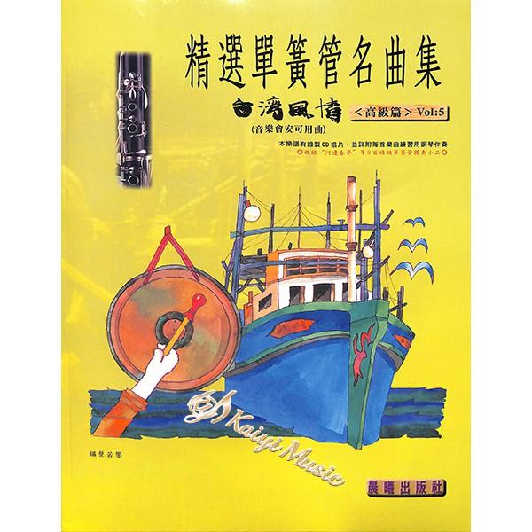 【kaiyi music】台灣風情【精選單簧管名曲集】第5冊(附CD)