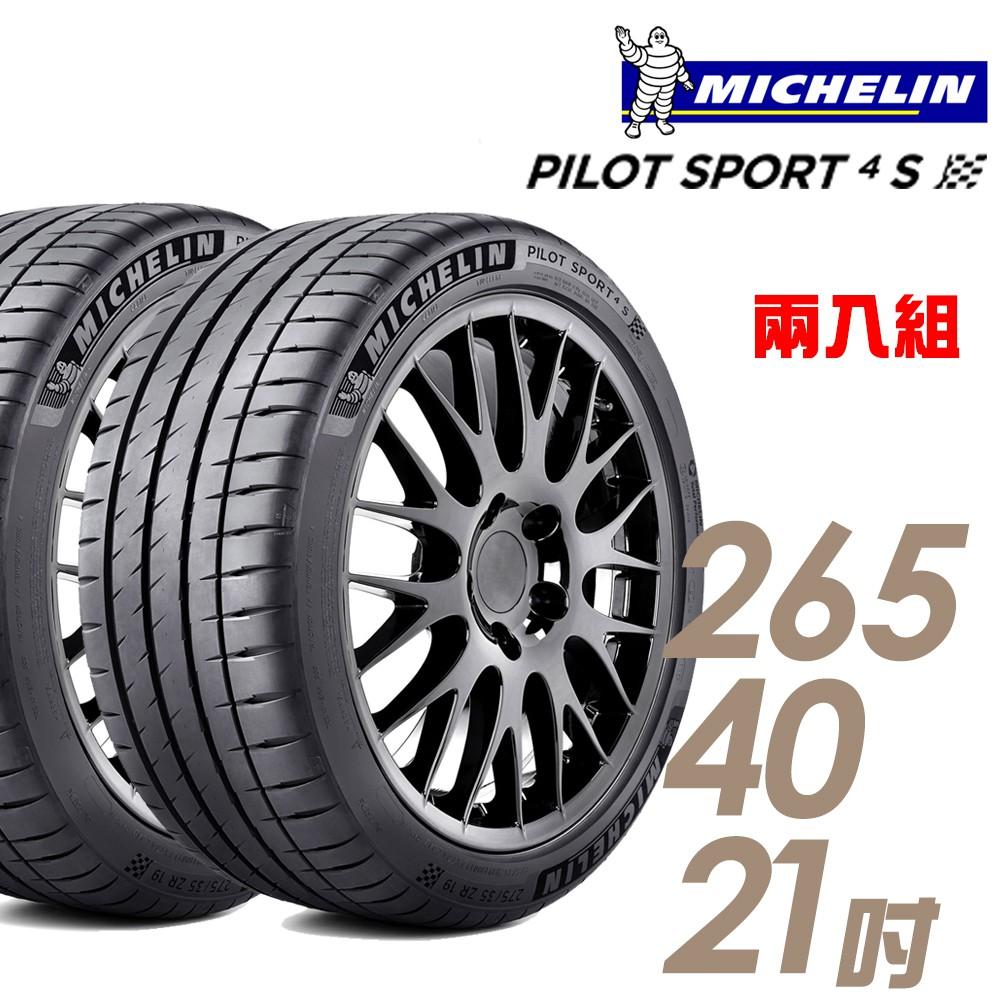 【米其林】PILOT SPORT 4 S PS4S 高性能運動輪胎_二入組_265/40/21