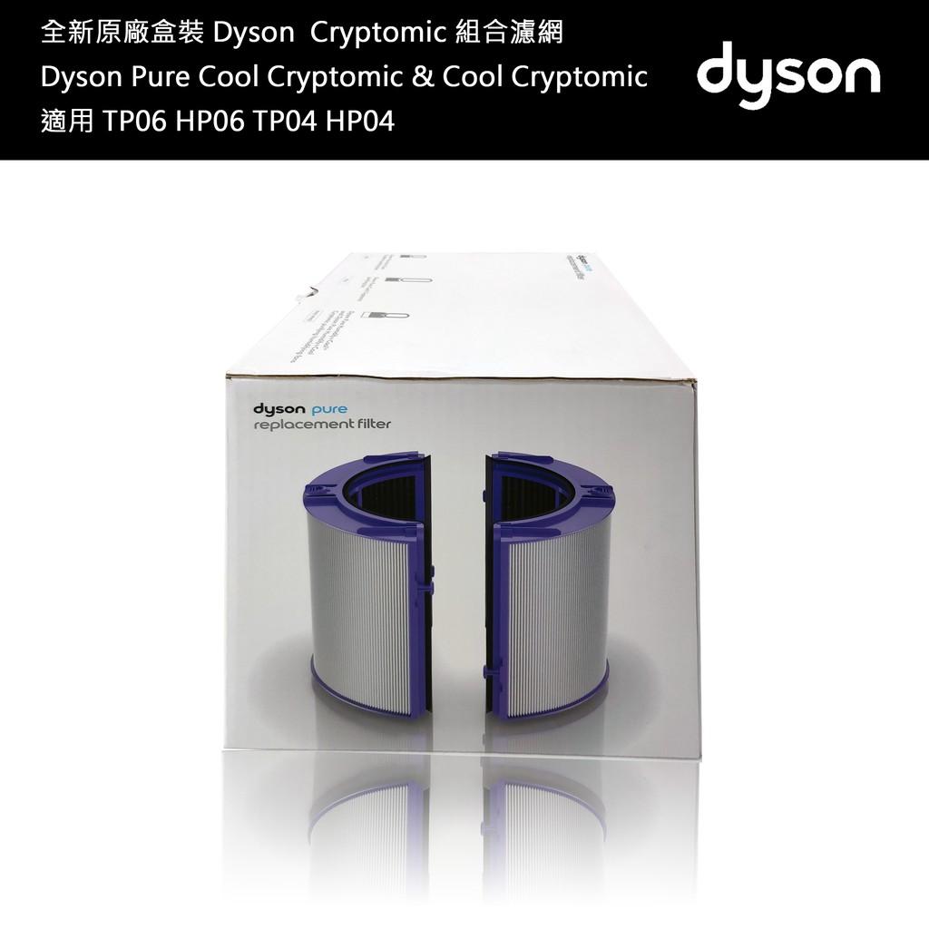 [原廠] Dyson 濾網 適用 TP06 HP06 TP04 HP04 DP04 TP05 全新盒裝 含稅
