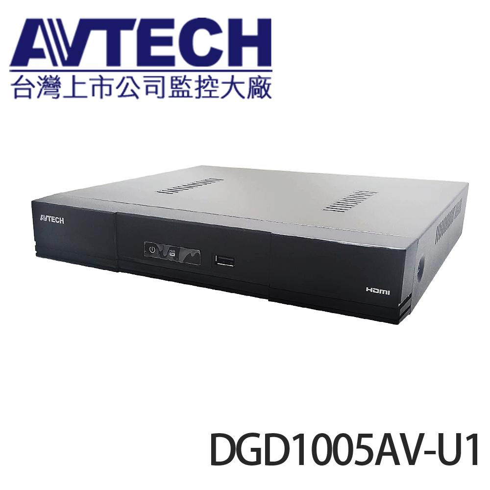 【陞泰 AVTECH】H.265 500萬 4路4聲監控主機 5MP AHD TVI CVI 台灣製造