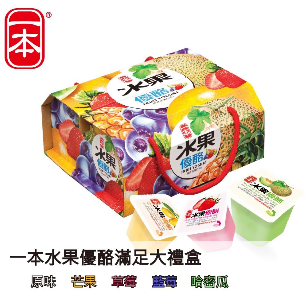 【一本】水果優酪果凍綜合大禮盒 968g