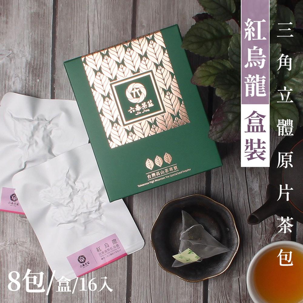 【六奉茶莊】三角立體原片茶包-台東鹿野紅烏龍-盒裝8包(16入)