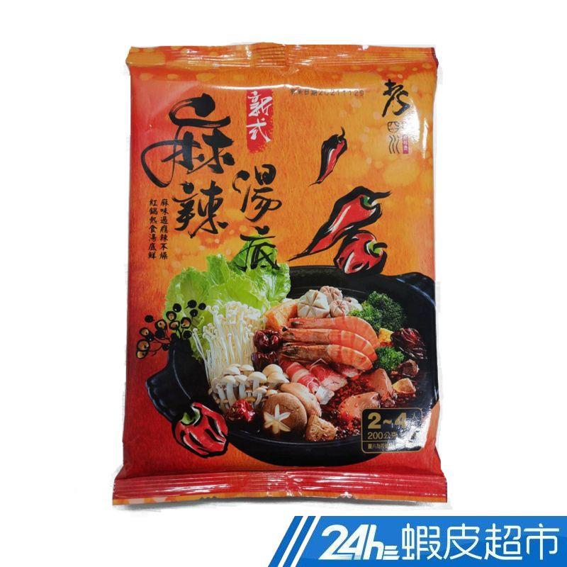 老四川 新式麻辣湯底 200g/包 (2~4人份) 現貨 蝦皮直送