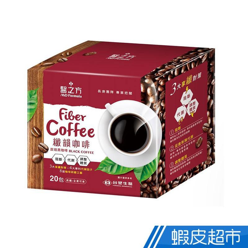 台塑生醫 纖韻咖啡食品 炭焙黑咖啡 20包/盒 任選 單盒/3盒組/5盒組 廠商直送 現貨