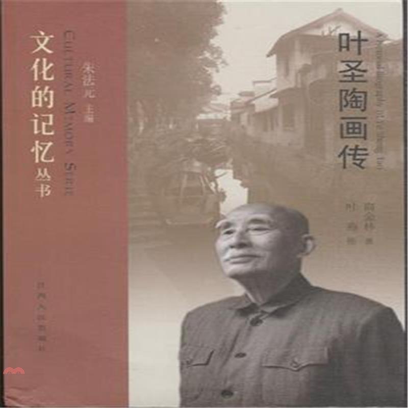 《江西人民出版社》葉聖陶畫傳(簡體書)[75折]