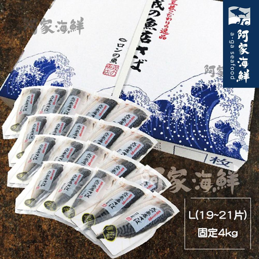 挪威薄鹽大鯖魚片禮盒-戎 L- 4kg±10%/箱(一箱19~21片) 【阿家海鮮】