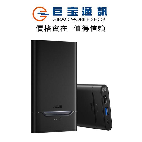 ASUS ZenPower 10000巨寶通訊Charge 3.0智慧快充行動電源18W快速充電輕薄高效QC3.0